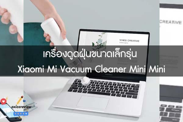 เครื่องดูดฝุ่นขนาดเล็กรุ่น Xiaomi Mi Vacuum Cleaner Mini Mini