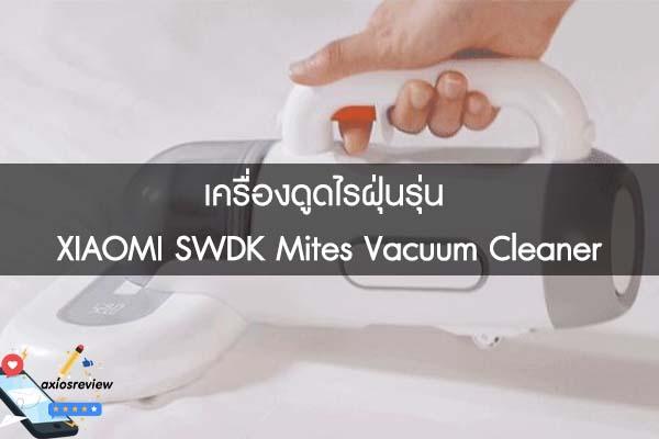 เครื่องดูดไรฝุ่นรุ่น XIAOMI SWDK Mites Vacuum Cleaner