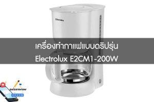 เครื่องทำกาแฟแบบดริปรุ่น Electrolux E2CM1-200W