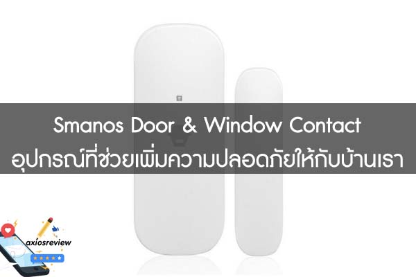 Smanos Door & Window Contact อุปกรณ์ที่ช่วยเพิ่มความปลอดภัยให้กับบ้านเรา