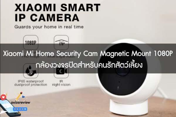 Xiaomi Mi Home Security Cam Magnetic Mount 1080P กล้องวงจรปิดสำหรับคนรักสัตว์เลี้ยง