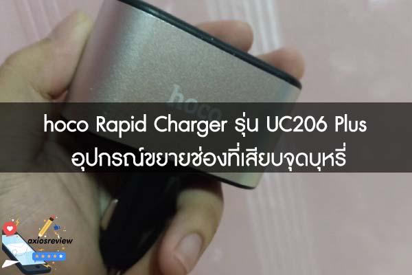 hoco Rapid Charger รุ่น UC206 Plus อุปกรณ์ขยายช่องที่เสียบจุดบุหรี่