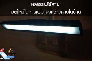 หลอดไฟไร้สาย มิติใหม่ในการเพิ่มแสงสว่างภายในบ้าน