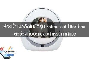 ห้องน้ำแมวอัตโนมัติรุ่น Petree cat litter box ตัวช่วยที่ยอดเยี่ยมสำหรับทาสแมว