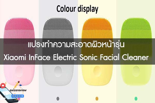 แปรงทำความสะอาดผิวหน้ารุ่น Xiaomi InFace Electric Sonic Facial Cleaner