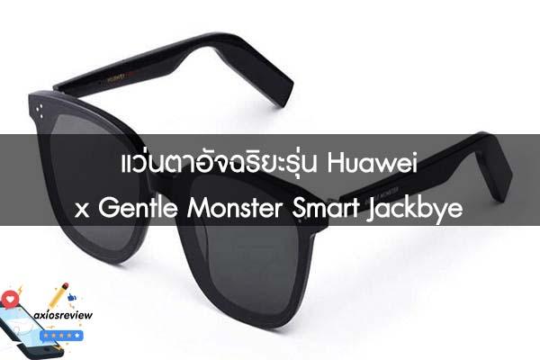 แว่นตาอัจฉริยะรุ่น Huawei x Gentle Monster Smart Jackbye