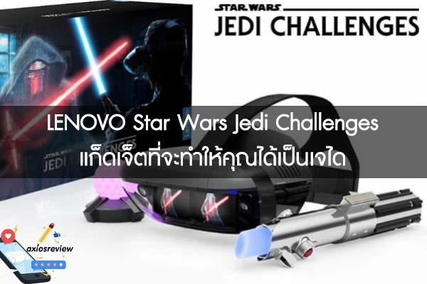 LENOVO Star Wars Jedi Challenges แก็ดเจ็ตที่จะทำให้คุณได้เป็นเจได
