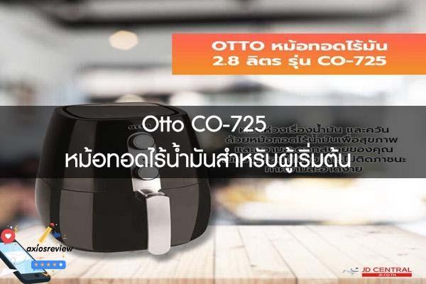 Otto CO-725 หม้อทอดไร้น้ำมันสำหรับผู้เริ่มต้น