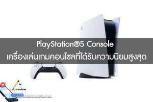 PlayStation®5 Console เครื่องเล่นเกมคอนโซลที่ได้รับความนิยมสูงสุด