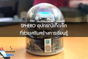 SPHERO อุปกรณ์แก็ดเจ็ตที่ช่วยเสริมสร้างการเรียนรู้