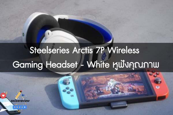 Steelseries Arctis 7P Wireless Gaming Headset - White หูฟังคุณภาพ
