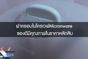 ฝาครอบไมโครเวฟMicronware ของดีมีคุณภาพในราคาหลักสิบ